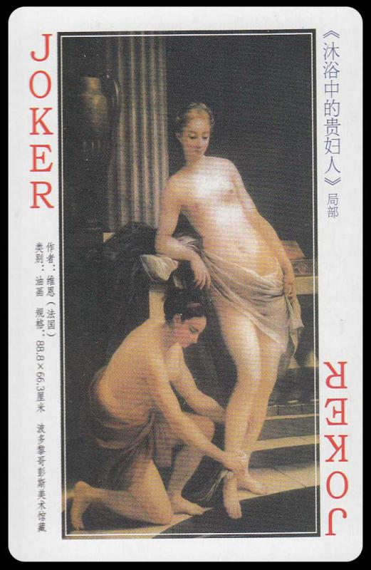 World Nude Masterpieces (J-043 )